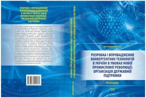 111_Обкладинка_Матюшенко_Розробка і впровадження конвергентних технологій